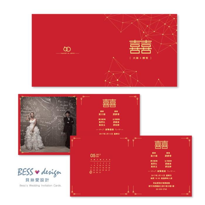 CH103 中式喜帖