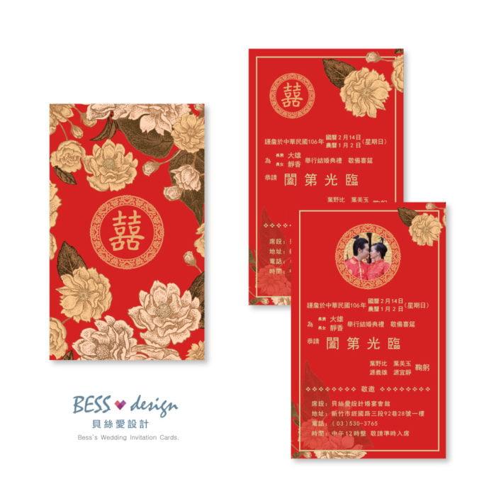 wedding invitation CH208單卡 20180723