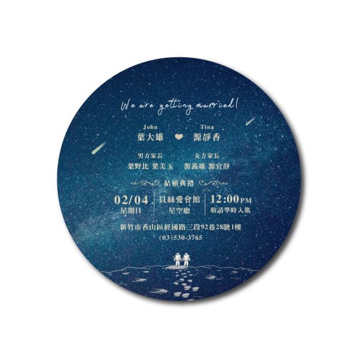 SP101 圓形喜帖-星際情緣