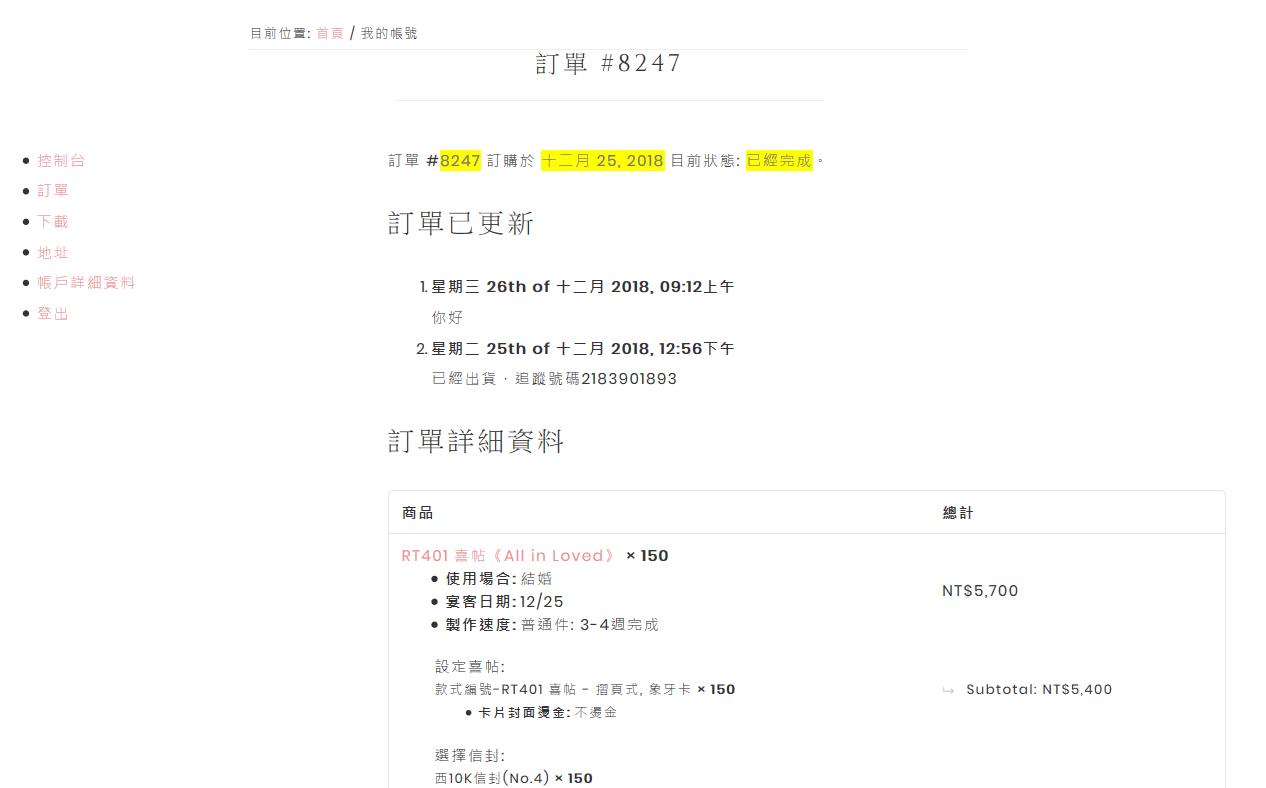 blog 訂單狀態 20181227