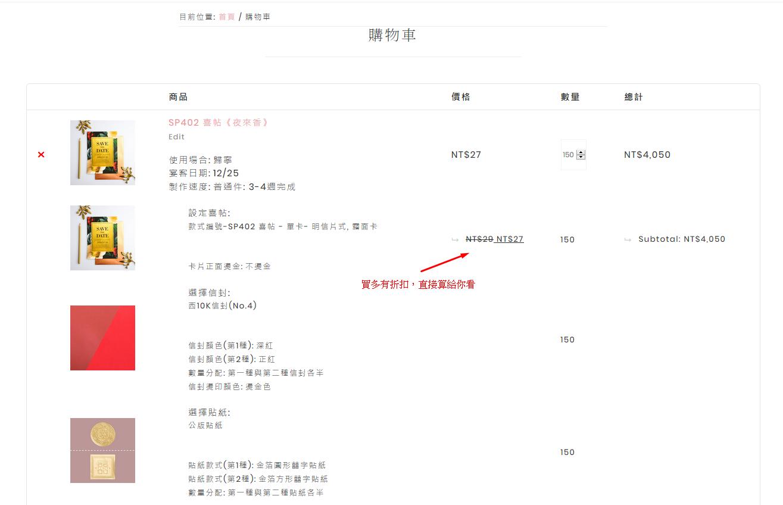 blog 購物車畫面 20181227
