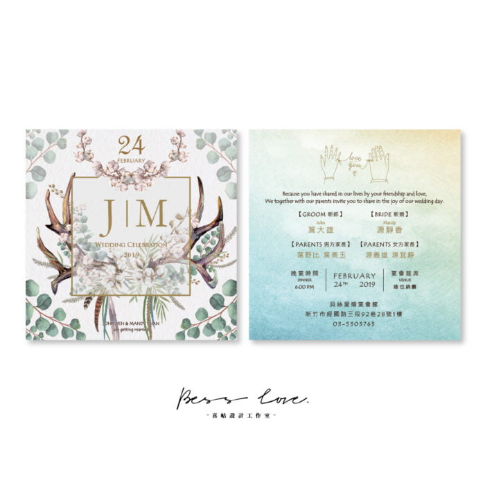 wedding invitation RT106單卡 20190109