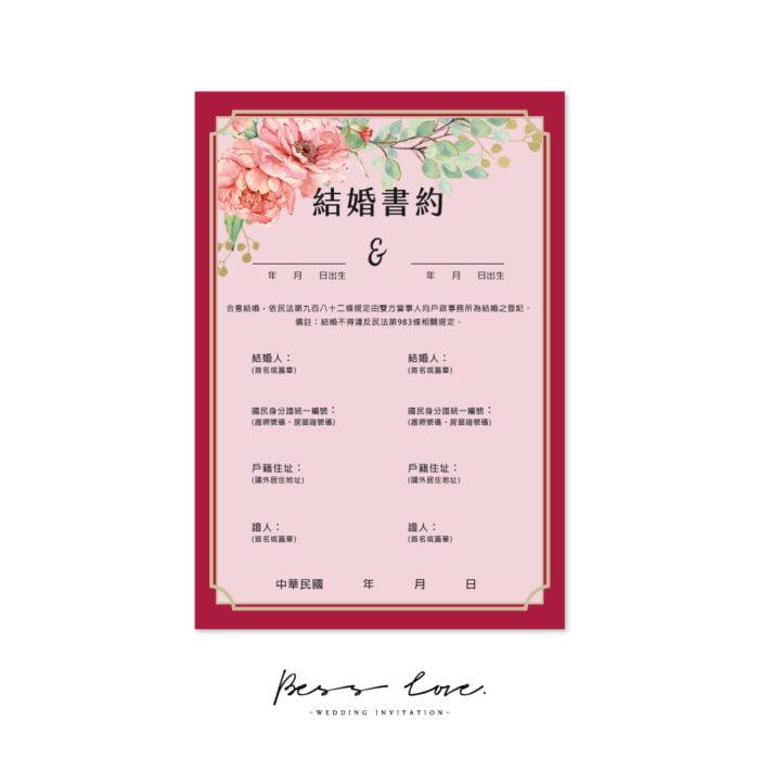MCCH106結婚書約