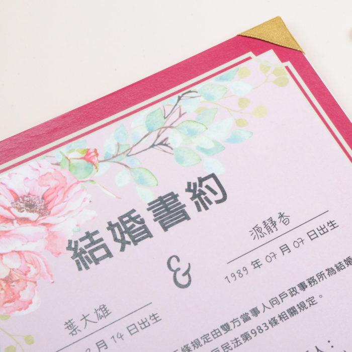 MCCH106-結婚書約