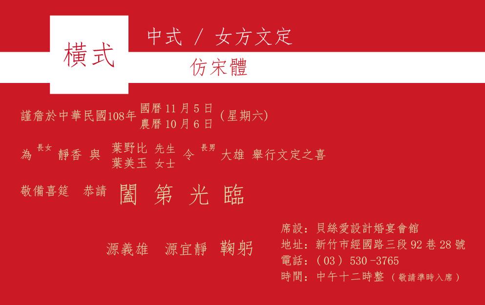 橫式 女方文定 仿宋體 20190402