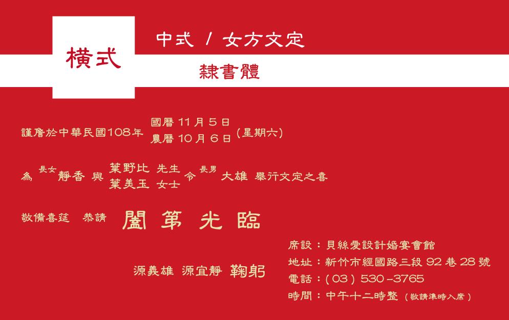 橫式 女方文定 隸書體 20190402