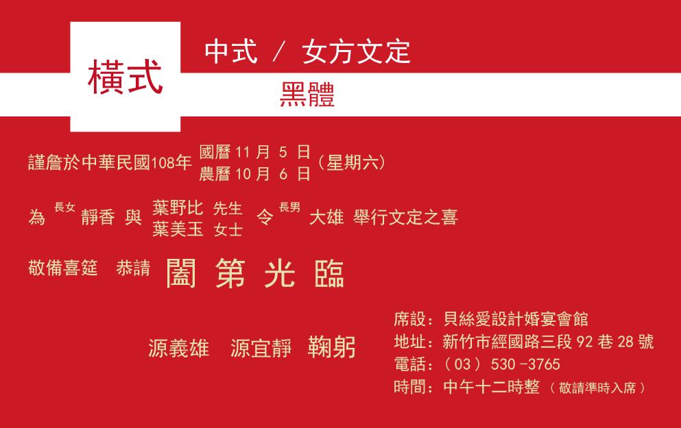 橫式 女方文定 黑體 20190402