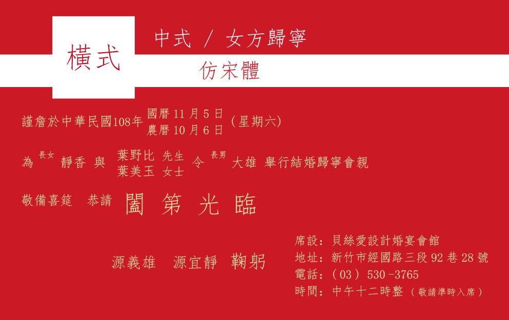 橫式 女方歸寧 仿宋體 20190402