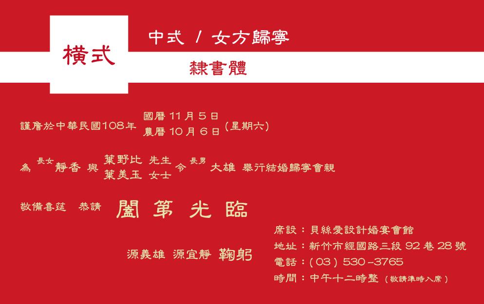 橫式 女方歸寧 隸書體 20190402