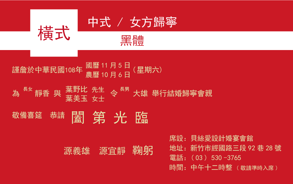 橫式 女方歸寧 黑體 20190402
