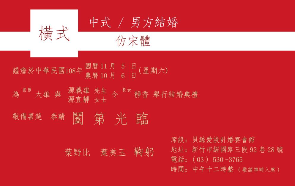 橫式 男方結婚 仿宋體 20190402