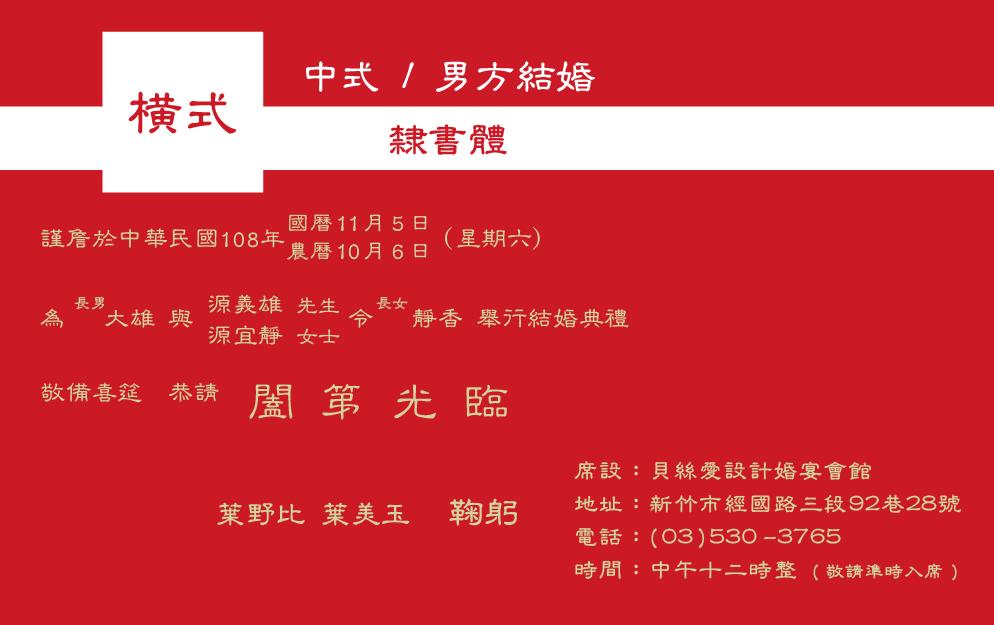 橫式 男方結婚 隸書體 20190402