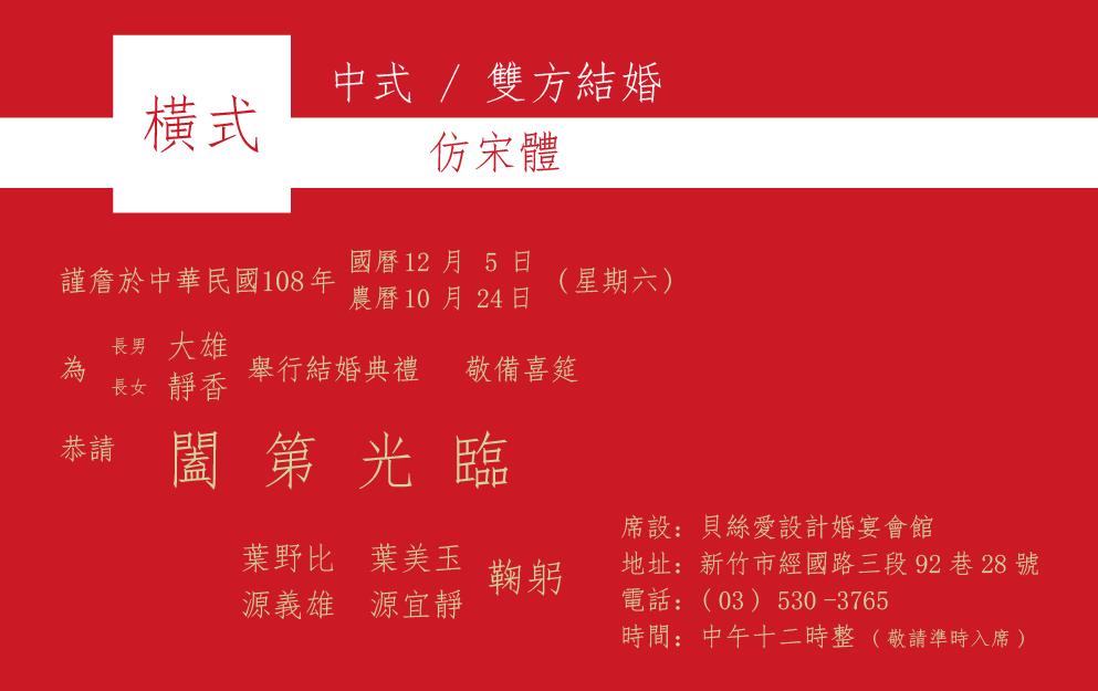 橫式 雙方結婚 仿宋體 20190402