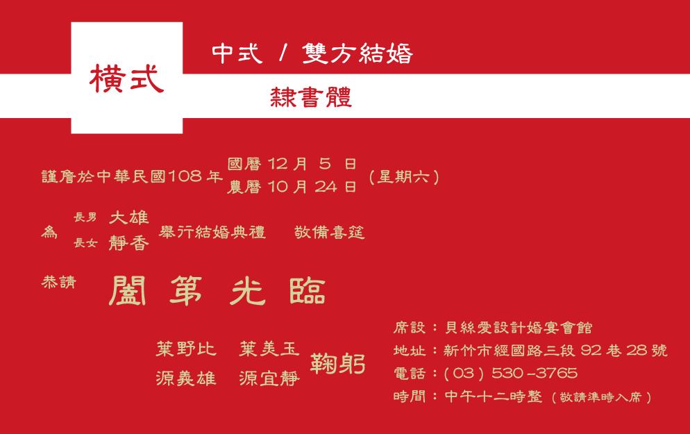 橫式 雙方結婚 隸書體 20190402
