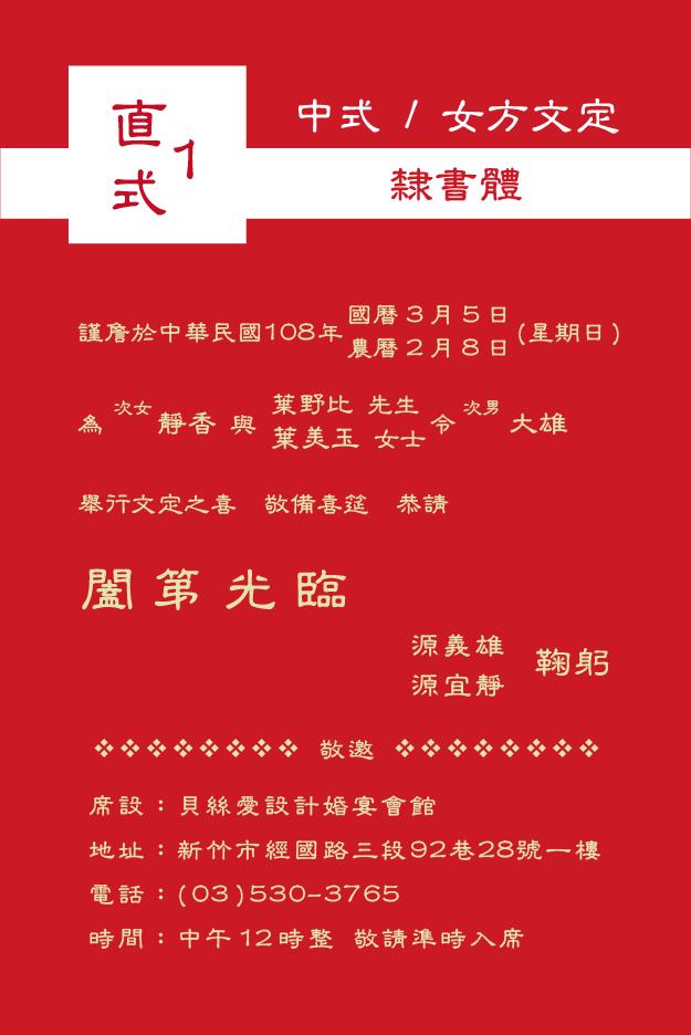直式1 女方文定 隸書體 20190402