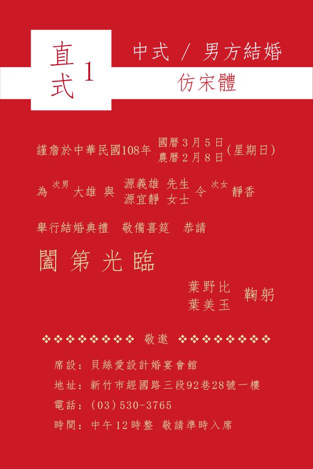 直式1 男方結婚 仿宋體 20190402
