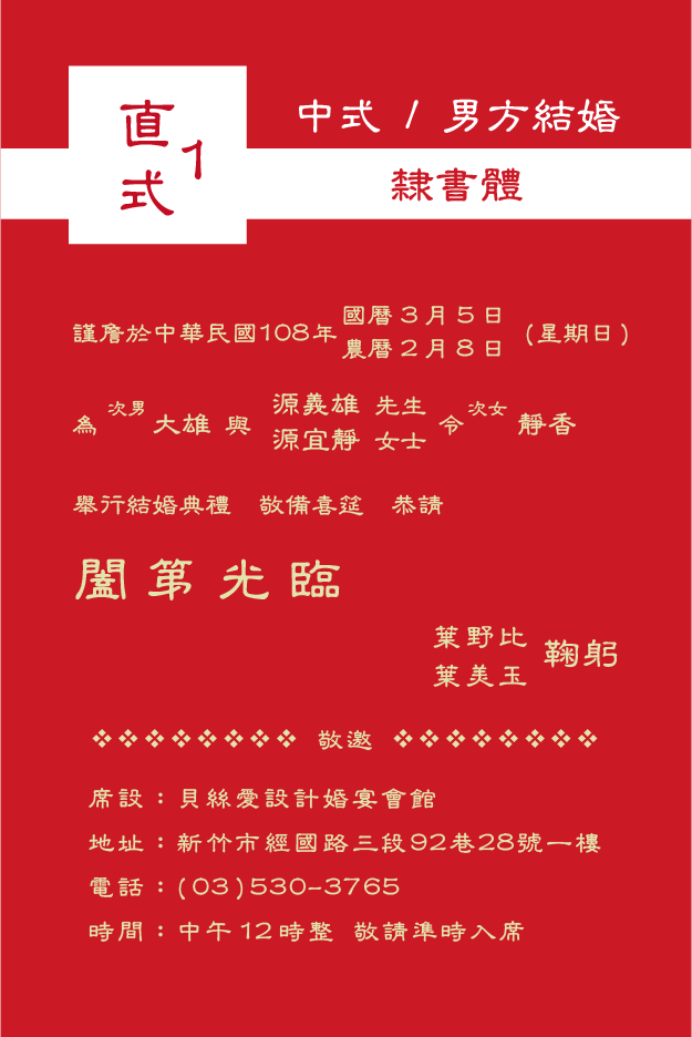 直式1 男方結婚 隸書體 20190402