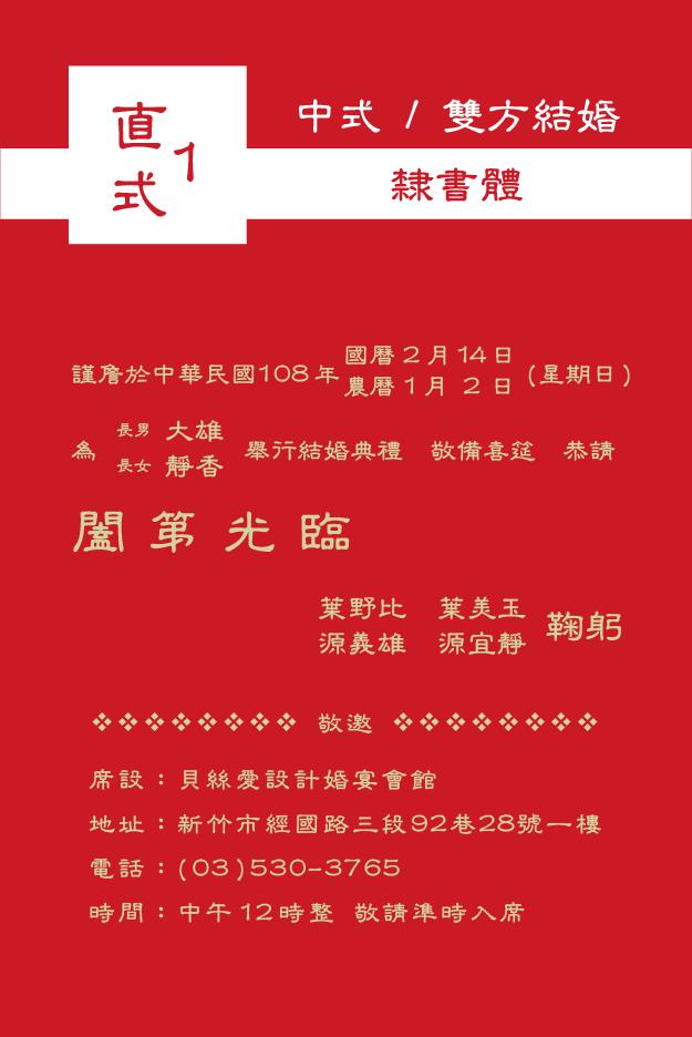 直式1 雙方結婚 隸書體 20190402
