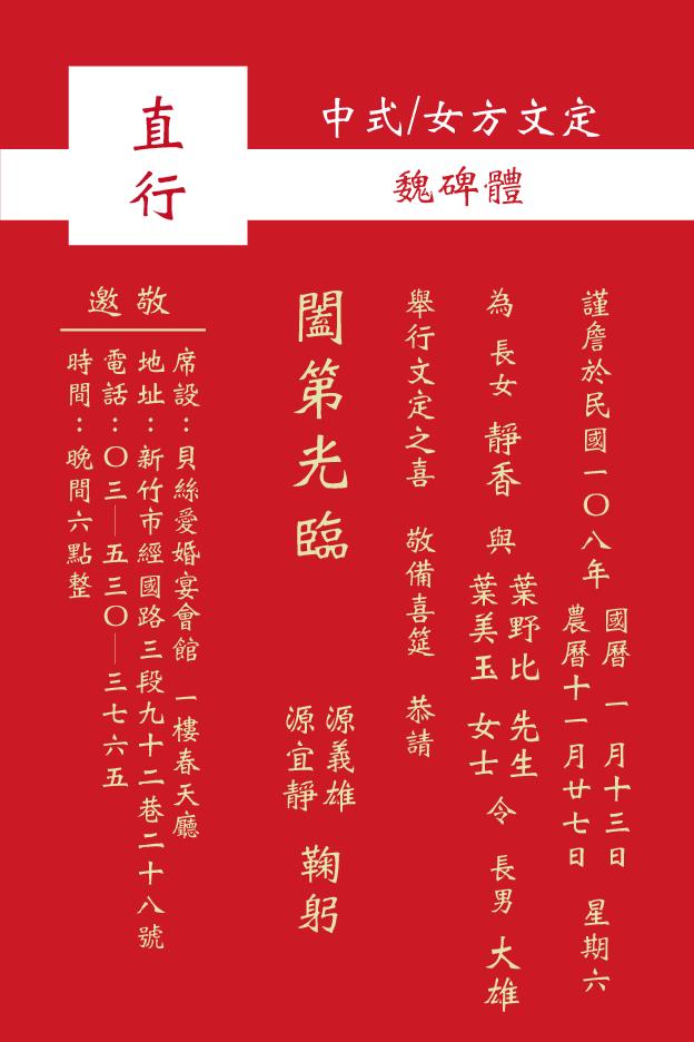 直行 女方文定 魏碑體 20190402
