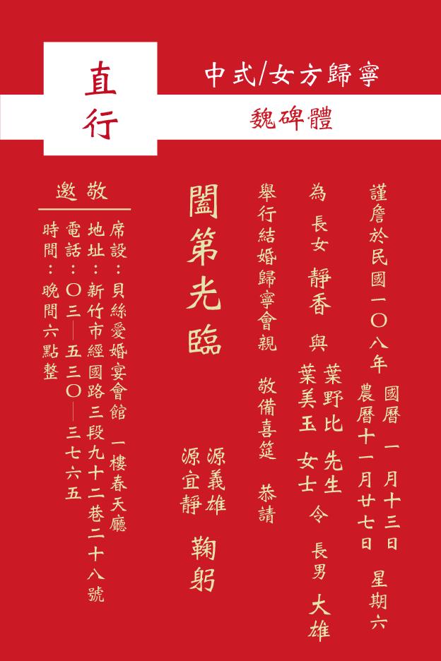 直行 女方歸寧 魏碑體 20190402