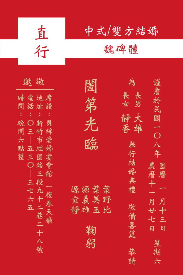 直行 雙方結婚 魏碑體 20190402