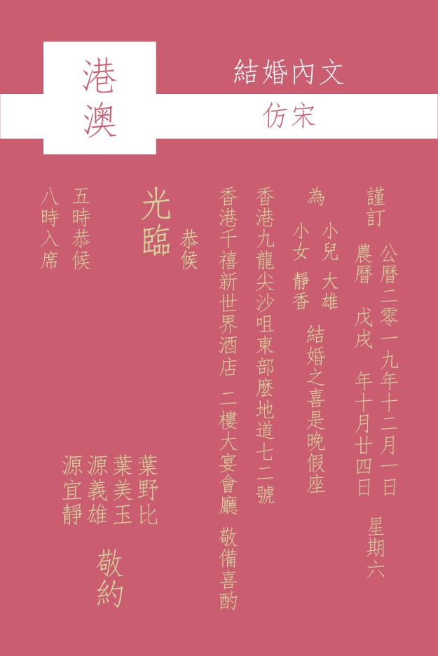 直行 仿宋體 20190402