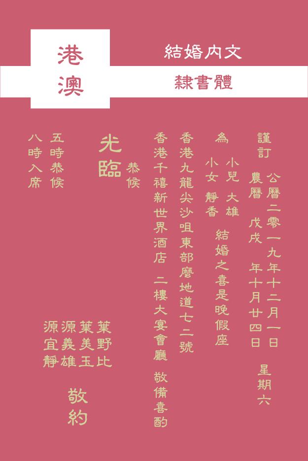 直行 隸書體 20190402