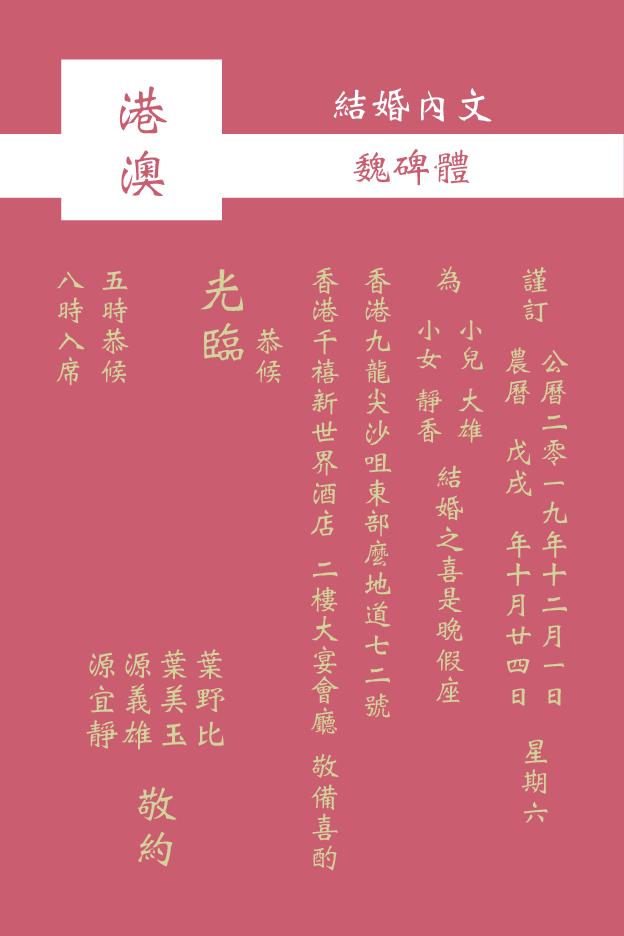 直行 魏碑體 20190402