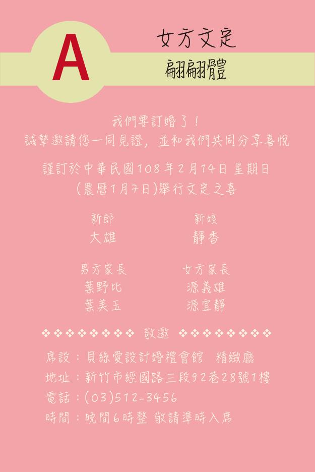 女方文定 A 翩翩體 20190402