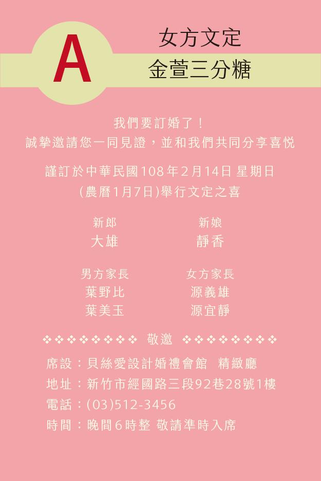 女方文定 A 金萱三分糖 20190402