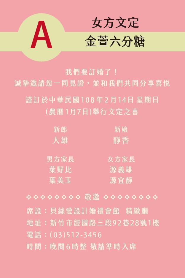 女方文定 A 金萱六分糖 20190402