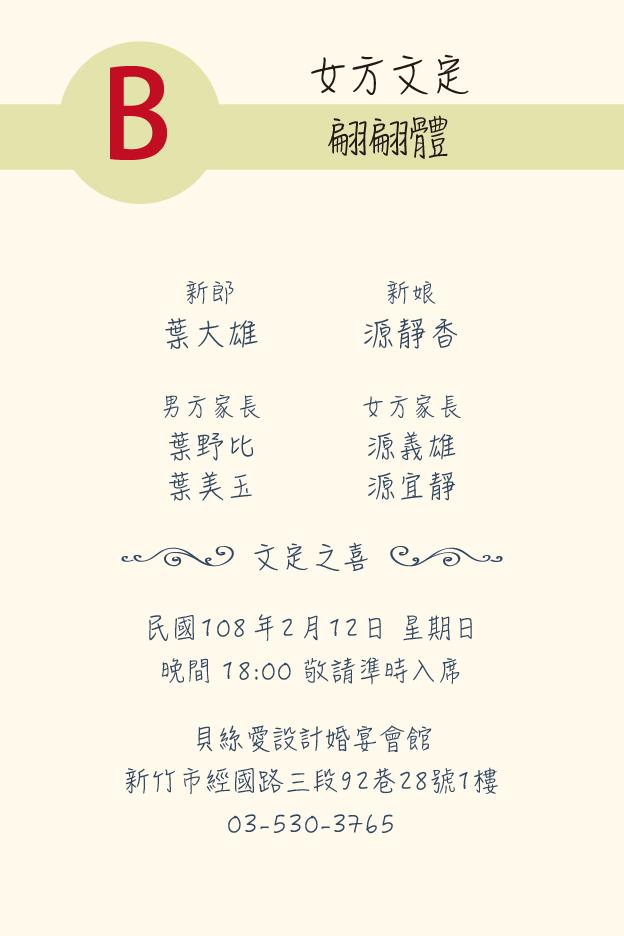女方文定 B 翩翩體 20190402