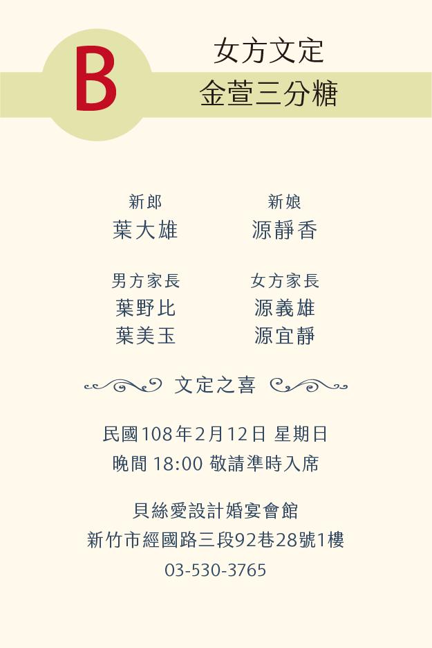 女方文定 B 金萱三分糖 20190402