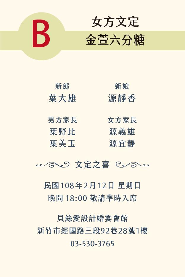 女方文定 B 金萱六分糖 20190402