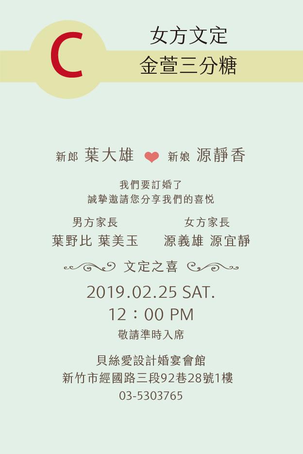 女方文定 C 金萱三分糖 20190402