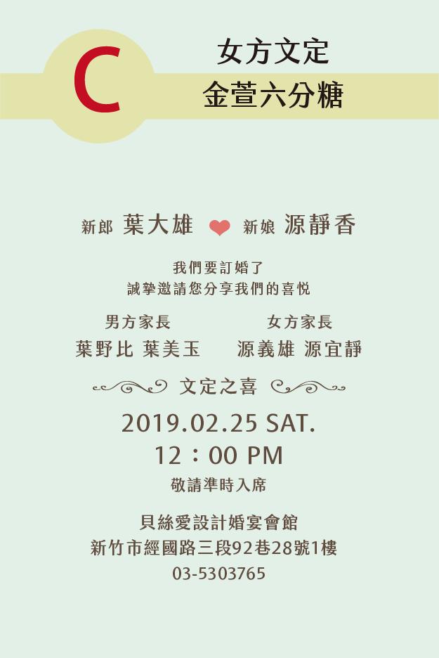 女方文定 C 金萱六分糖 20190402