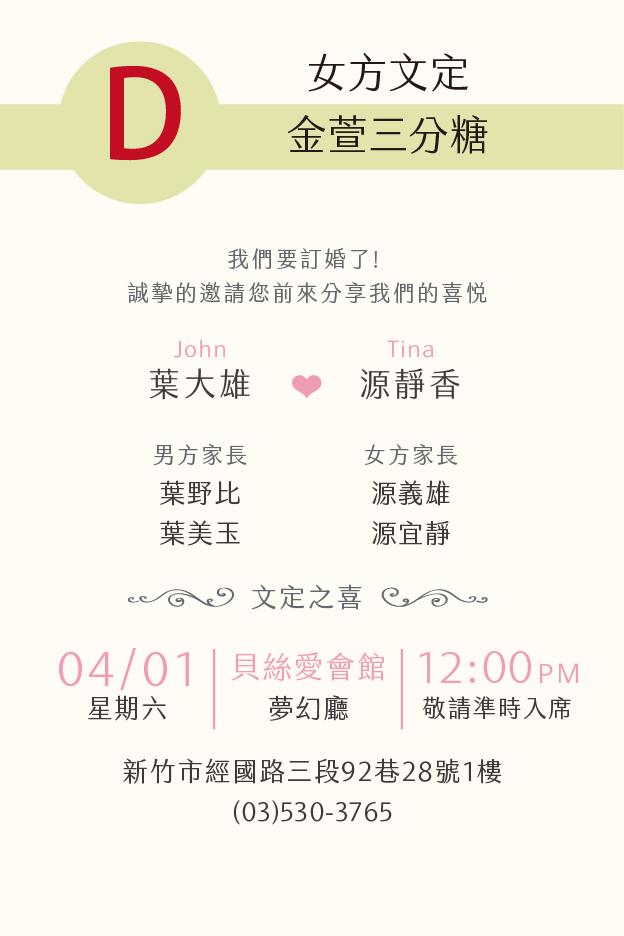女方文定 D 金萱三分糖 20190402