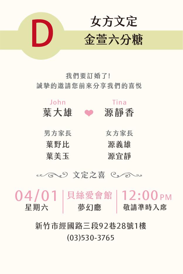 女方文定 D 金萱六分糖 20190402