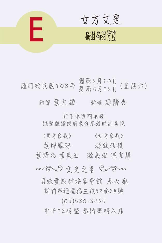 女方文定 E 翩翩體 20190402