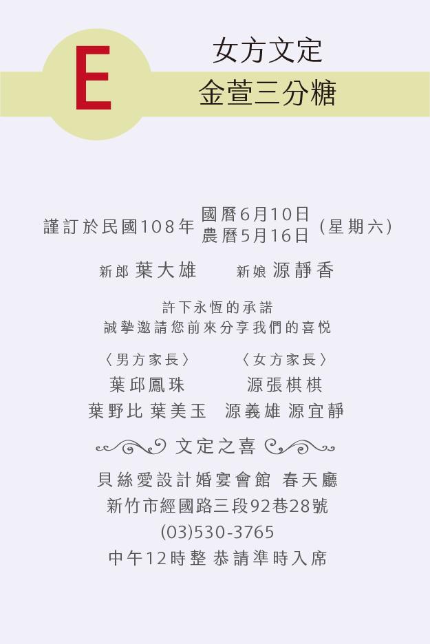 女方文定 E 金萱三分糖 20190402