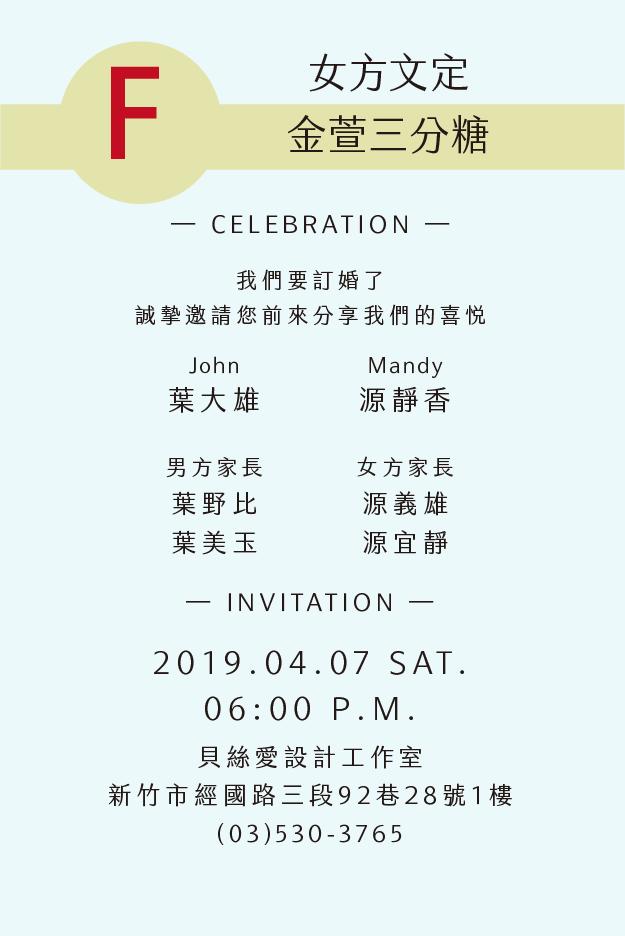 女方文定 F 金萱三分糖 20190402