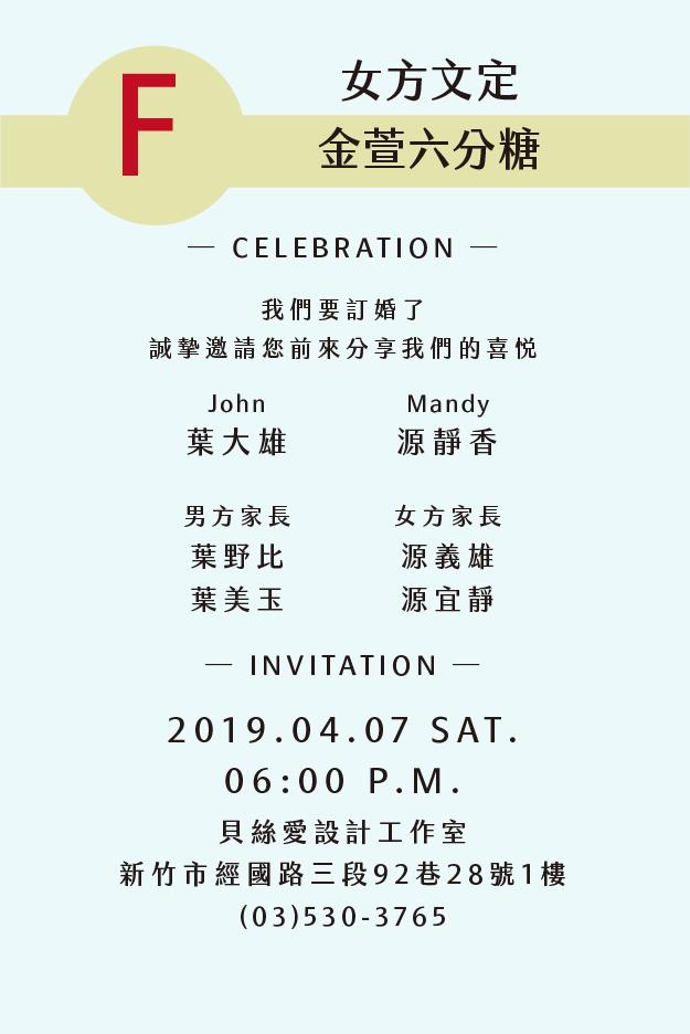 女方文定 F 金萱六分糖 20190402