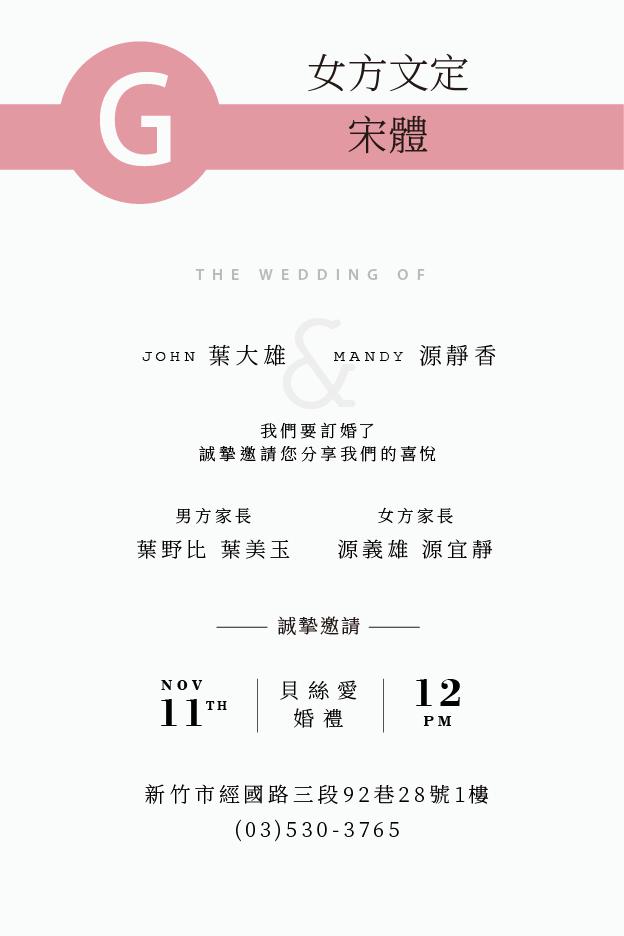 女方文定 G 宋體 20190402