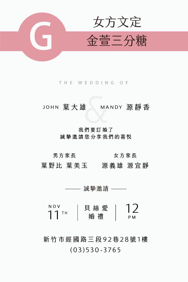 女方文定 G 金萱三分糖 20190402