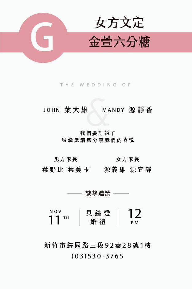 女方文定 G 金萱六分糖 20190402