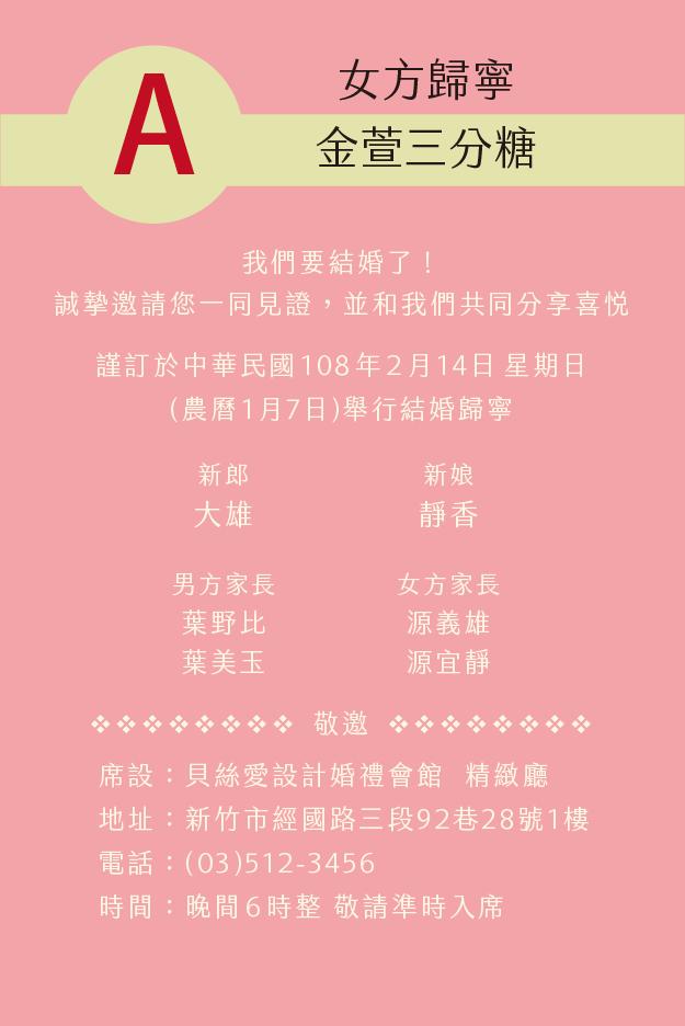女方歸寧 A 金萱三分糖 20190402