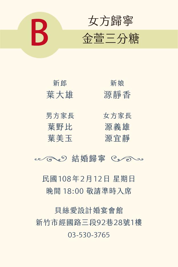女方歸寧 B 金萱三分糖 20190402