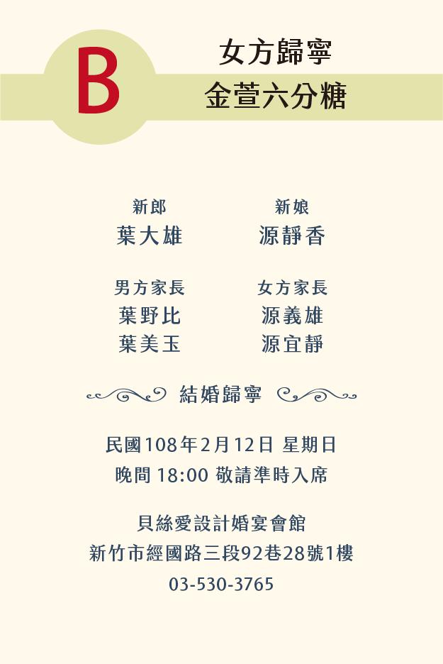 女方歸寧 B 金萱六分糖 20190402