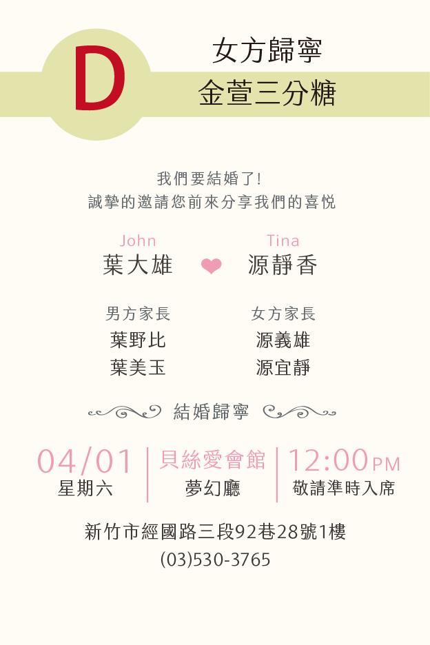 女方歸寧 D 金萱三分糖 20190402