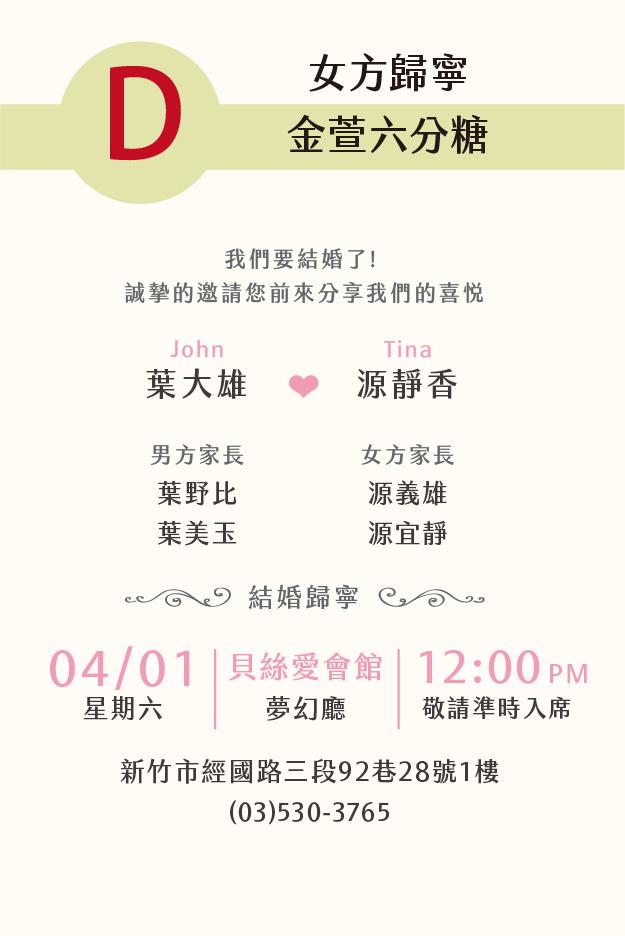 女方歸寧 D 金萱六分糖 20190402